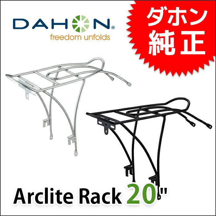【送料無料】DAHON ダホン arclite rack 20 リア ラック キャリア シルバー ブラック 折りたたみ 自転車
