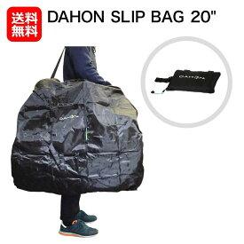 【輪行バッグ】DAHON ダホン SLIP BAG 20インチ スリップバッグ 純正 送料無料 折りたたみ自転車 輪行袋【土日もあす楽】 折りたたみ自転車 収納 持ち運び 便利