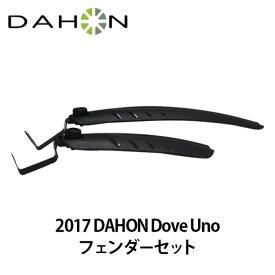 【土日もあす楽】DAHON(ダホン) MINI MUDGUARD FOR 14inch ミニ マッドガード 14インチ 泥除け Dove Plus K3 ブラック 5-1517323403 【条件付き送料無料】