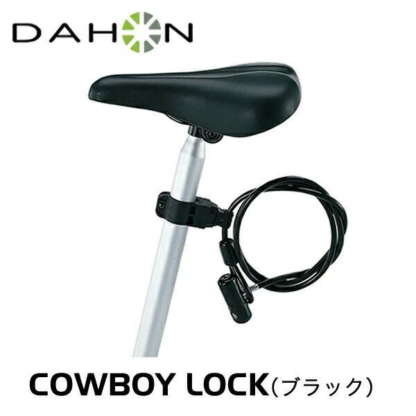 DAHON(ダホン) カーボーイロック ワイヤーロック ブラック COWBOY LOCK 8×1500mm【即納】 純正