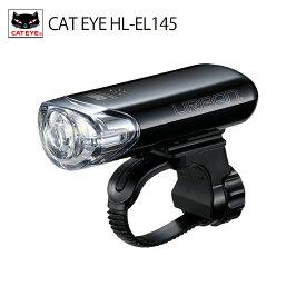 【土日もあす楽】【条件付き送料無料】cateye hl-el145 LEDライト 自転車 アクセサリー キャットアイ JIS規格(日本工業規格)適合
