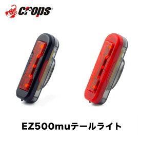 【土日もあす楽】 Crops(クロップス) EZ500muテールライト 自転車 パーツ ライト アクセサリー 【条件付き送料無料】