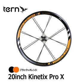 【土日もあす楽】【送料無料】tern 20inch Kinetix Pro X R-WHEEL ターン キネティックス プロ X 折りたたみ リア ホイール 自転車 パーツ ブラック×オレンジ