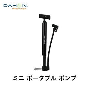 10%OFF 自転車 空気入れ DAHON ダホン Mini Portable Pump ミニ ポータブル ポンプ 携帯空気入れ ミニ 携帯型 軽量 携帯ポンプ コンパクト