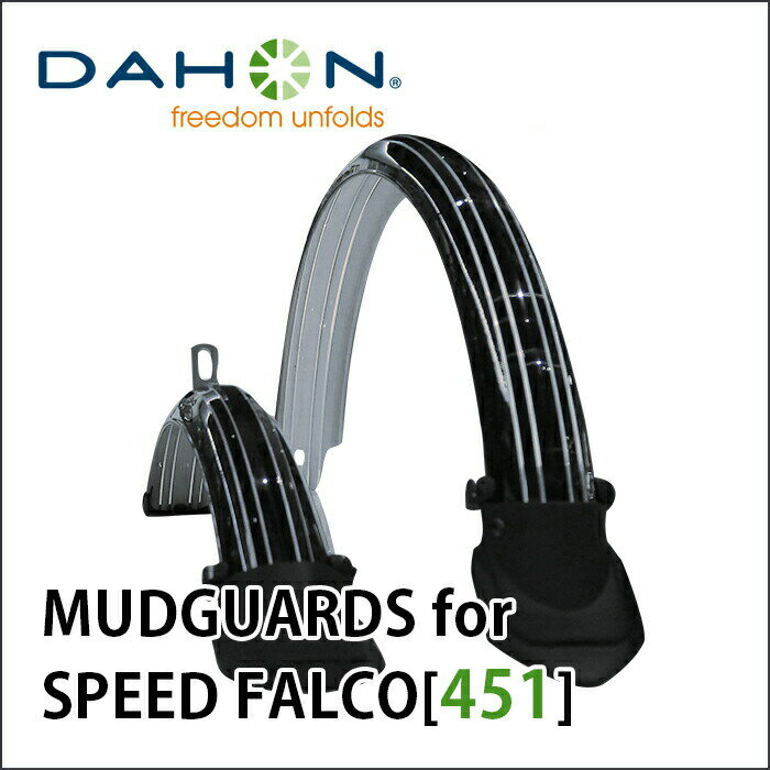 【土日もあす楽】【条件付き送料無料】DAHON ダホン 折りたたみ 自転車 MUDGUARDS for SPEED FALCO[451] 前後セット マッドガード フェンダー 泥除け