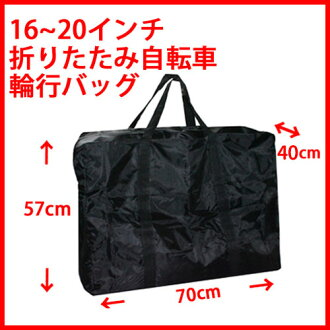 16-inch 20 inch folding bicycle, carry bag in nylon