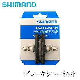 【土日もあす楽】SHIMANO(シマノ) ブレーキシューセット BR-M530 BRAKE SHOE & NUT SET (M70T3) Y8BM9810A