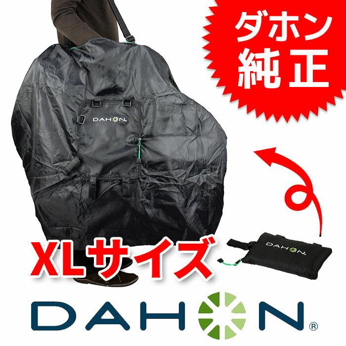"""【輪行バッグ】【送料無料】DAHON SLIP BAG XL"""" ダホン スリップバッグ P8 ALTENA 折りたたみ自転車用 輪行袋 ダホン純正【土日もあす楽】"""