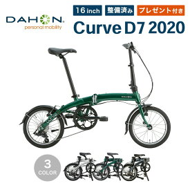 【10%OFF】DAHON Curve D7 ダホン カーブ 送料無料 折りたたみ自転車 2020年モデル ミニベロ 軽量 16インチ 7段変速 アルミフレーム 超軽量 コンパクト 通勤 通学 防犯登録可 整備点検付き 店頭受取対応 プレゼント付き