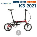 【予約販売】【10%OFF】DAHON ダホン K3 送料無料 新色 2021年モデル ミニベロ 14インチ 折りたたみ自転車 3段変速 …