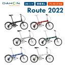 【土日も当日発送】10%OFF DAHON ダホン Route ルート 折りたたみ自転車 2022年モデル 軽量 20インチ 7段変速 アルミ…