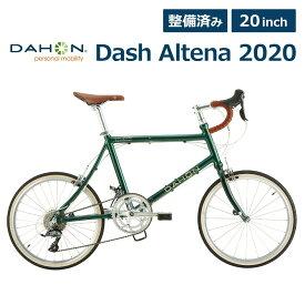 【スーパーセール ポイント5倍】【折りたたみ自転車】【10%OFF】DAHON Dash Altena ダホン ダッシュ アルテナ 送料無料 2020年モデル 16速 20インチ自転車 オーソライズドディーラー Mサイズ Lサイズ