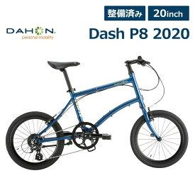 【スーパーセール ポイント5倍】【10%OFF】【送料無料】DAHON ダホン Dash P8 ダッシュ 折りたたみ自転車 20インチ 8段変速 軽量 2020年モデル 超軽量 コンパクト ミニベロ 防犯登録可 オーソライズドディーラー