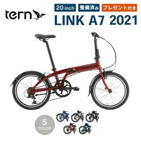 【10%OFF】Tern Link A7 ターン リンク 2021年モデル 折りたたみ自転車 送料無料 ミニベロ 軽量 20インチ 7段変速 超軽量 コンパクト 泥除け アルミフレーム 整備点検付き 防犯登録可 通勤 通学 アウトドア プレゼント付き