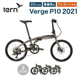 【10%OFF】tern ターン Verge P10 ヴァージュ 10速 20インチ 2021年モデル 送料無料 折りたたみ自転車 超軽量 コンパクト 整備点検済 通勤 通学