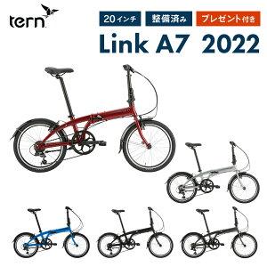 【予約販売】【10%OFF】Tern Link A7 ターン リンク 2022年モデル 折りたたみ自転車 送料無料 ミニベロ 軽量 20インチ 7段変速 超軽量 コンパクト 泥除け アルミフレーム 整備点検付き 防犯登録可