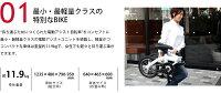 【送料無料】GIC超軽量14インチ電動アシスト折りたたみ自転車ULTRALIGHTE-BIKETRANSMOBILLY