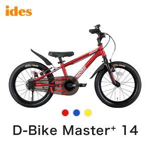 【店頭受取のみ】 キッズバイク 自転車 バイク トレーニング アイデス ides D-bike Master+ 14 ディーバイクマスタープラス 14 子供用 キックバイク 14インチ 幼児 子ども 子供 プレゼント レッド イ