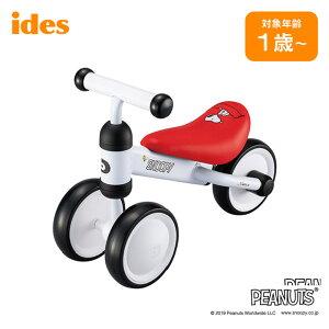 【土日もあす楽】 キッズバイク 三輪車 バイク 自転車 アイデス ides D-bike mini SNOOPY ディーバイク ミニ スヌーピー 子供 ランニングバイク 子ども キャラクター プレゼント キックバイク 1歳 2