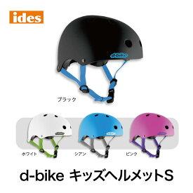 【土日もあす楽】 ヘルメット キッズバイク 自転車 バイク トレーニング アイデス ides d-bike キッズヘルメットS ヘルメット キッズ バイク 自転車 頭 防止