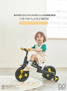 三輪車 ベビーカー キッズ 自転車 バイク BeneBene BEN TRIKE M700 ベントライク 子供用 かじとり ペダル付き 折りたたみ 子ども プレゼント キックス キックバイク 幼児 軽量 送料無料 代引き手数