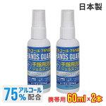 ハンズガード60ml2本セットアルコール75%日本製手指エタノール洗浄ゼルアウトドアハンドゼルハンドジェルアルコールハンドジェルハンドゲル送料無料