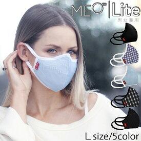 【土日もあす楽】マスク 洗えるマスク 大人用 MEOマスクLite KN95対応 pm2.5対応 花粉 ニュージーランド産 ブラック ブルー チェック柄 MEO(メオ) Lite 黒 立体マスク 高機能 交換用フィルター1枚付き 快適 アウトドア 送料無料