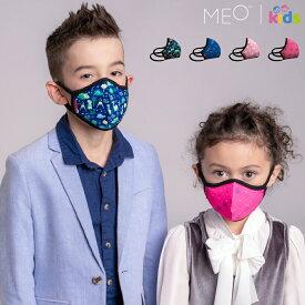 【一家族2点まで】マスク 子供用 洗えるマスク MEOX(メオ) Lite pm2.5対応 交換用フィルター1枚付き 香り付き 花粉 ニュージーランド産 ブラック グレー ブルー ネイビー 黒 立体マスク 1枚のフィルターで7日間使用可