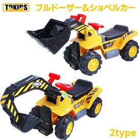 【土日もあす楽】乗用玩具 ショベルカー ブルドーザー 乗れる 足けり はたらくくるま おもちゃ 重機 砂場 こども 子ども 外遊び おしごとくるま 車 室内 屋内 プレゼント 送料無料