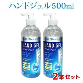 【土日もあす楽】ハンドジェル 500ml 2本セット 日本製 アルコール エタノール 手指 洗浄 ゼル アウトドア ハンドゼル ハンド ジェル アルコールハンドジェル ハンドゲル 東亜産業 在庫あり