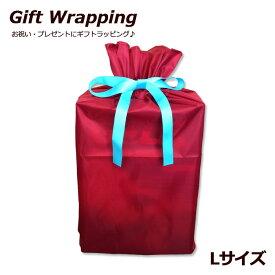 ギフト ラッピング(大) 大きい Lサイズ 約104×46.5cm 大型 記念日 贈り物 誕生日 プレゼント 包装 袋 巾着 バッグ ナイロン 簡単ラッピング リボン 赤 スケートボード 袋