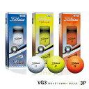 【土日もあす楽】Titleist(タイトリスト) VG3 ゴルフボール レインボーパール イエローパール オレンジパール 1スリーブ 3個入り T3024S-3P 3球