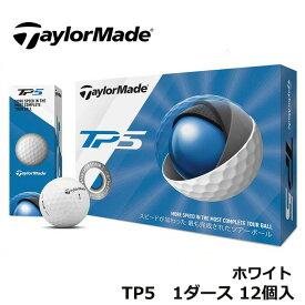 【土日もあす楽】Taylormade(テーラーメイド) ゴルフボール ホワイト TP5 1ダース 12個入り 2019年度モデル 12球入り