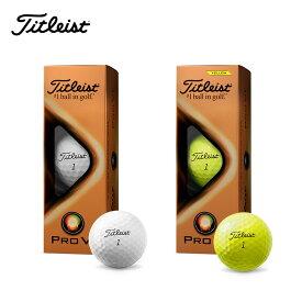 【土日もあす楽】2個以上同時購入で送料無料 ゴルフ TITLEIST タイトリスト PRO V1 ゴルフボール 2021年モデル ホワイト イエロー 3球入 1スリーブ プロV1 T2027S-J T2027S-H-J T2027S-LEJ T2127S-J ローナンバー ハイナンバー ダブルナンバー