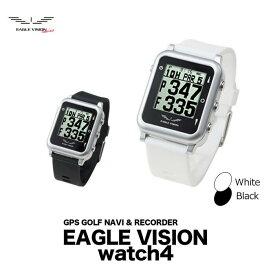 【送料無料】【土日もあす楽】朝日ゴルフ EAGLE VISION(イーグルビジョン) EAGLE VISION watch4 腕時計型 ゴルフ用GPSナビ ホワイト ブラック 軽量48g 高性能GPS搭載 距離測定 高低差測定 防水 IPX7 競技使用可 EV-717