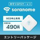 【土日もあす楽】子供 見守り GPSサービス soranome ソラノメ gps 追跡 小型 エントリーパッケージ リアルタイム追跡 …