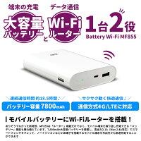 バッテリー内蔵モバイルルーターZMIMF855スターターパック7800mAh大容量バッテリー搭載WiFiバッテリー一体型データ通信専用SIMセット日本正規品