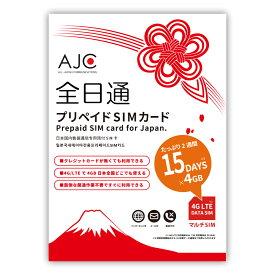 【土日もあす楽】プリペイド SIMカード 全日通 AJC 日本国内用 4GB 15日間 2週間 データ専用 docomo回線 4G LTE/3G【有効期限2020年9月30日】 おすすめ 人気 送料無料 prepaid japan sim card 2weeks 14days