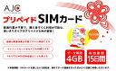 【送料無料】【土日もあす楽】プリペイド SIMカード 全日通 AJC 日本国内用 データ専用 4GB 15日間 2週間 docomo回線 …