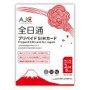 【送料無料】【土日もあす楽】プリペイド SIMカード 全日通 AJC 2GB 8日間 日本国内用 データ専用 docomo回線 4G LTE/…