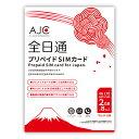 【送料無料】【土日もあす楽】プリペイドSIMカード 全日通 AJC 日本国内用 データ専用 2GB 8日間 docomo回線 4G LTE/3…