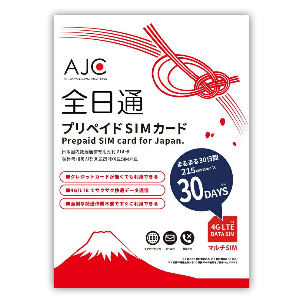【送料無料】【土日もあす楽】全日通 AJC プリペイドSIMカード 日本国内用 データ専用 30日間 215MB/1日 docomo回線 4G LTE/3G【有効期限2019年7月31日】