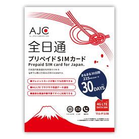 【送料無料】【土日もあす楽】全日通 AJC プリペイドSIMカード 日本国内用 データ専用 30日間 215MB/1日 docomo回線 4G LTE/3G【有効期限2019年10月31日】