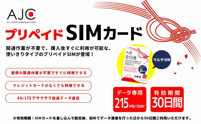 【送料無料】【土日もあす楽】全日通 AJC プリペイドSIMカード 日本国内用 データ専用 30日間 215MB/1日 docomo回線 4G LTE/3G【有効期限2018年11月30日】