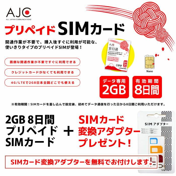 【5/27まで500円引きクーポンプレゼント】【土日もあす楽】【全日通】【SIMカード】【SIM変換アダプタープレゼント】日本国内用 2GB 8日間 データ専用 プリペイド SIMカード ドコモ回線 4G LTE/3G 有効期限2018年6月30日 nano AJC 送料無料 docomo sim