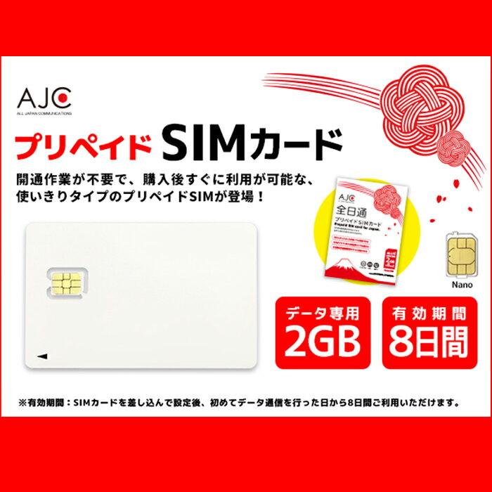 【土日もあす楽】【全日通】【SIMカード】日本国内用 2GB 8日間 データ専用 プリペイド SIMカード ドコモ回線 4G LTE/3G prepaid Data Sim card japan 有効期限2018年1月31日 nano AJC 送料無料 docomo sim