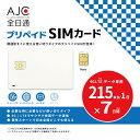 【土日もあす楽】【全日通】【SIMカード】日本国内用 7日間 215MB/1日 データ専用 ドコモ回線 4G LTE/3G prepaid Data Sim c...