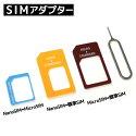 SIMアダプターナノシムマイクロシム変換アダプター