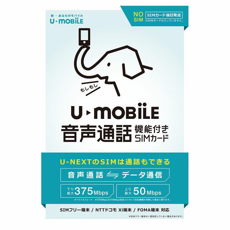 SIMカード(事務手数料)【Uモバイル】【送料無料】【simフリー】 U-mobile U-mobile 通話 データ通信選べるプラン (カード後日発送) 4G LTE Docomo sim 使い放題も 月額1,480円から SMS【iPhone・Android対応】【格安スマホ】 音声付き