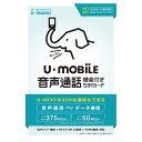 SIMカード(事務手数料)【Uモバイル】【送料無料】【simフリー】 U-mobile U-mobile 通話 データ通信選べるプラン (カード後日発送) 4G...